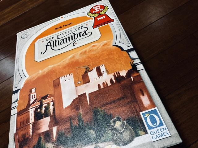 アルハンブラ