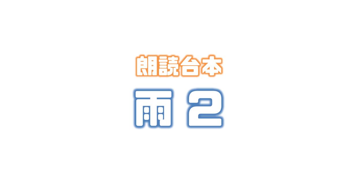 朗読台本 雨2